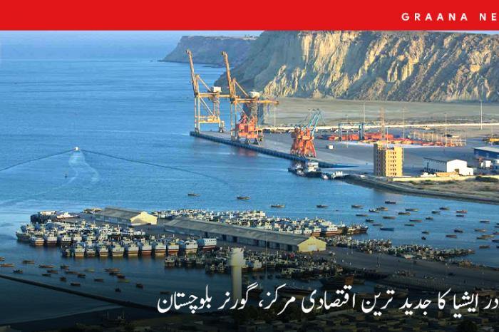 گوادر ایشیا کا جدید ترین اقتصادی مرکز، گورنر بلوچستان
