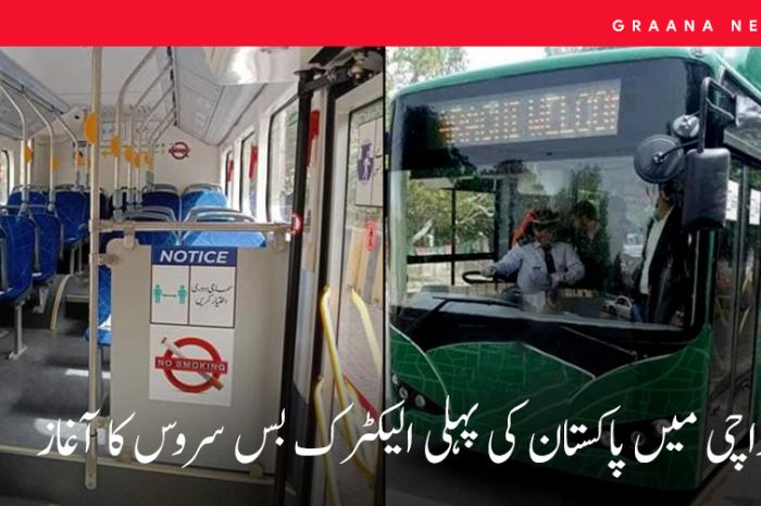 کراچی میں پاکستان کی پہلی الیکٹرک بس سروس کا آغاز