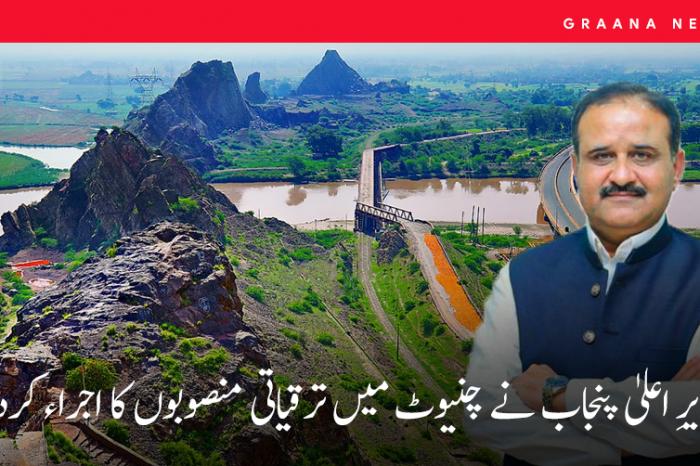 وزیرِ اعلیٰ پنجاب نے چنیوٹ میں ترقیاتی منصوبوں کا اجراء کردیا