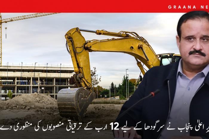 وزیرِ اعلیٰ پنجاب نے سرگودھا کے لیے 12 ارب کے ترقیاتی منصوبوں کی منظوری دے دی