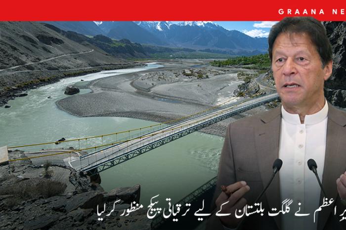 وزیرِ اعظم نے گلگت بلتستان کے لیے ترقیاتی پیکج منظور کرلیا