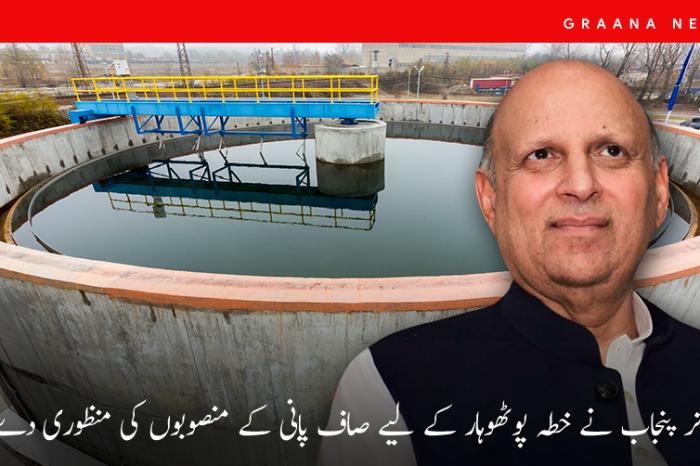 گورنر پنجاب نے پوٹھوہار کے لیے صاف پانی کے منصوبوں کی منظوری دے دی
