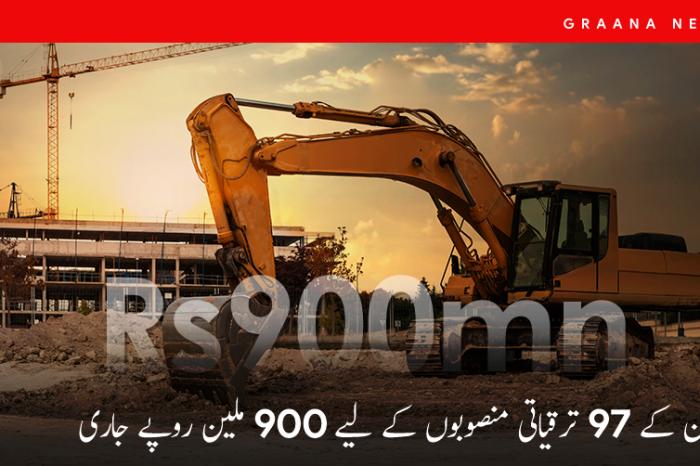ملتان کے 97 ترقیاتی منصوبوں کے لیے 900 ملین روپے جاری