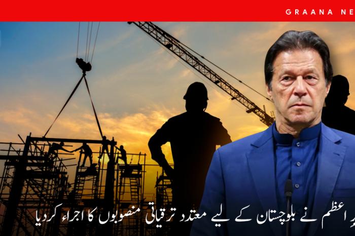 وزیرِ اعظم نے بلوچستان کے لیے معتدد ترقیاتی منصوبوں کا اجراء کردیا