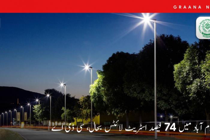 اسلام آباد میں 74 فیصد اسٹریٹ لائٹس بحال، سی ڈی اے