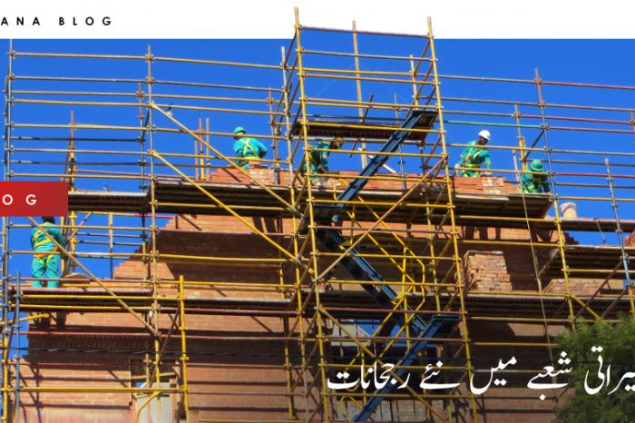تعمیراتی شعبے میں نئے رجحانات