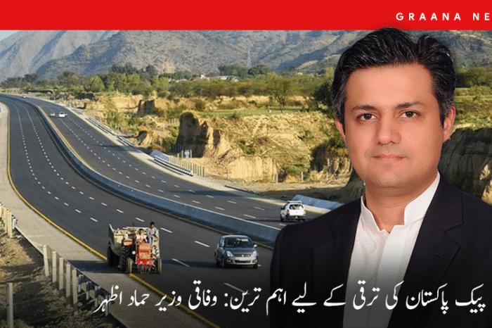 سی پیک پاکستان کی ترقی کے لیے اہم ترین: وفاقی وزیر حماد اظہر