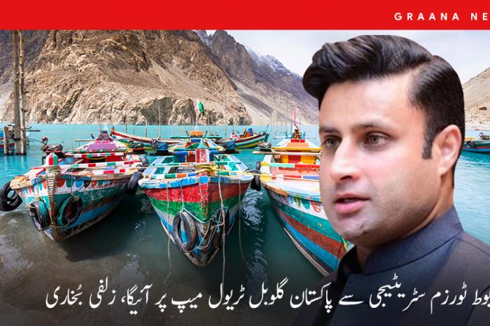 مربوط ٹورزم سٹریٹیجی سے پاکستان گلوبل ٹریول میپ پر آئیگا، زلفی بُخاری