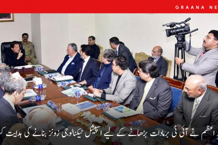 وزیرِ اعظم نے آئی ٹی برمادات بڑھانے کے لیے اسپیشل ٹیکنالوجی زونز بنانے کی ہدایت کردی