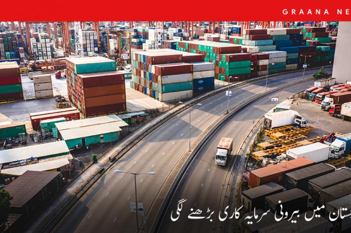بلوچستان میں بیرونی سرمایہ کاری بڑھنے لگی