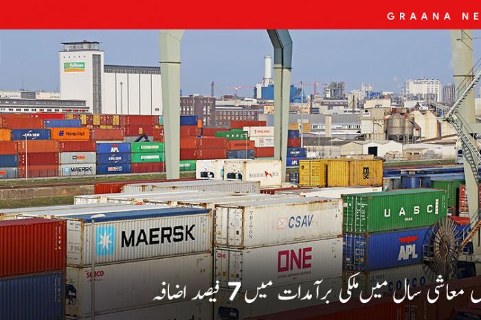 رواں معاشی سال میں مُلکی برآمدات میں 7 فیصد اضافہ