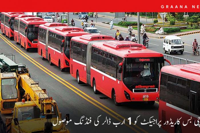 کراچی بس کاریڈور پراجیکٹ کو 1 ارب ڈالر کی فنڈنگ موصول