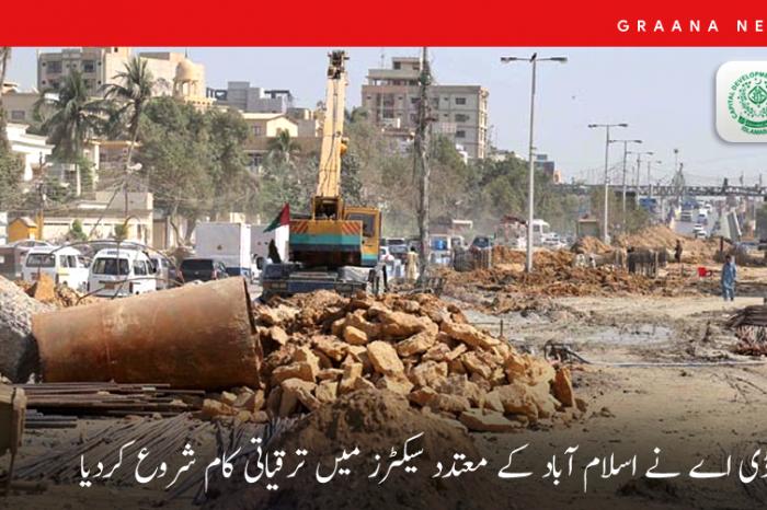 سی ڈی اے نے اسلام آباد کے معتدد سیکٹرز میں ترقیاتی کام شروع کردیا