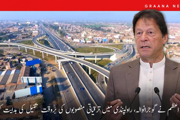 وزیرِ اعظم نے گوجرانوالہ، راولپنڈی میں ترقیاتی منصوبوں کی بروقت تکمیل کی ہدایت کردی