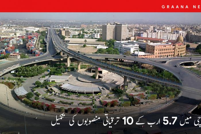 کراچی میں 5.7 ارب کے 10 ترقیاتی منصوبوں کی تکمیل