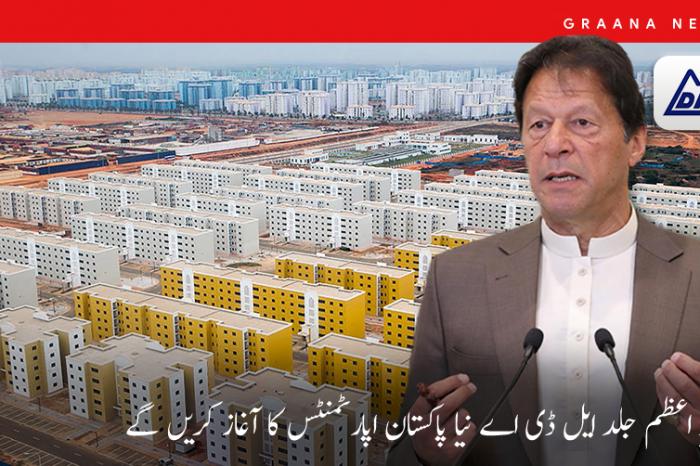 وزیرِ اعظم جلد ایل ڈی اے نیا پاکستان اپارٹمنٹس کا آغاز کریں گے