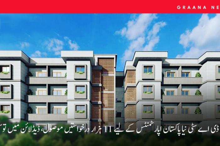 ایل ڈی اے سٹی نیا پاکستان اپارٹمنٹس کے لیے 11 ہزار درخواستیں موصول، ڈیڈلائن میں توسیع