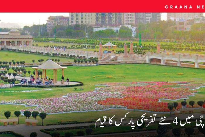 کراچی میں 4 نئے تفریحی پارکس کا قیام