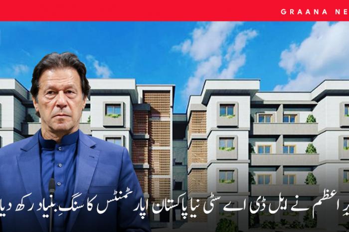 وزیرِ اعظم نے ایل ڈی اے سٹی نیا پاکستان اپارٹمنٹس کا سنگِ بنیاد رکھ دیا