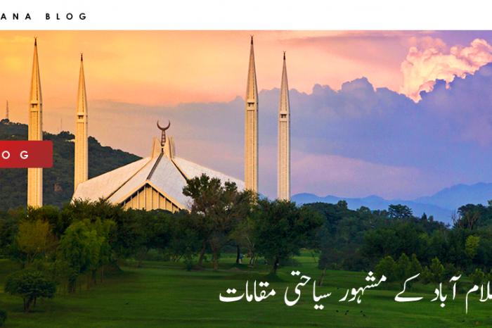 اسلام آباد کے مشہور سیاحتی مقامات