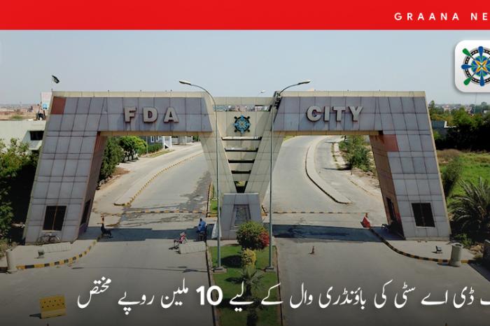 ایف ڈی اے سٹی کی باؤنڈری وال کے لیے 10 ملین روپے مختص