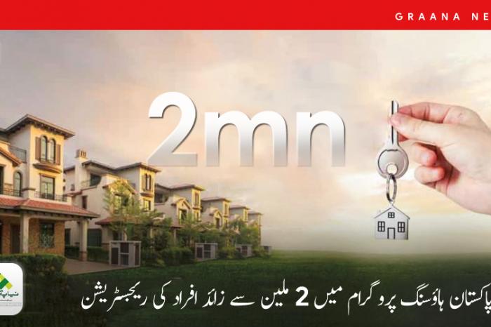 نیا پاکستان ہاؤسنگ پروگرام میں 2 ملین سے زائد افراد کی ریجسٹریشن