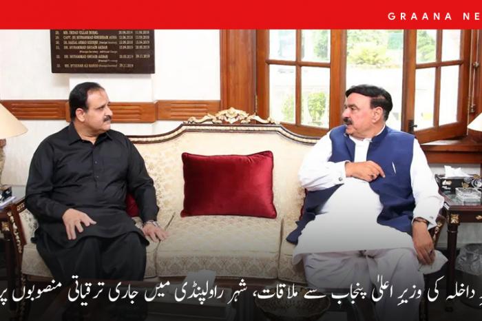 وزیرِ داخلہ کی وزیرِ اعلیٰ پنجاب سے ملاقات، شہر راولپنڈی میں جاری ترقیاتی منصوبوں پر غور