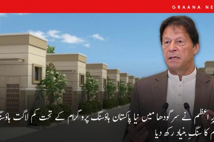 وزیرِ اعظم نے سرگودھا میں نیا پاکستان ہاؤسنگ پروگرام کے تحت کم لاگت ہاؤسنگ سکیم کا سنگِ بنیاد رکھ دیا