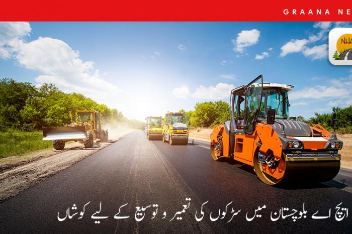 این ایچ اے بلوچستان میں سڑکوں کی تعمیر و توسیع کے لیے کوشاں