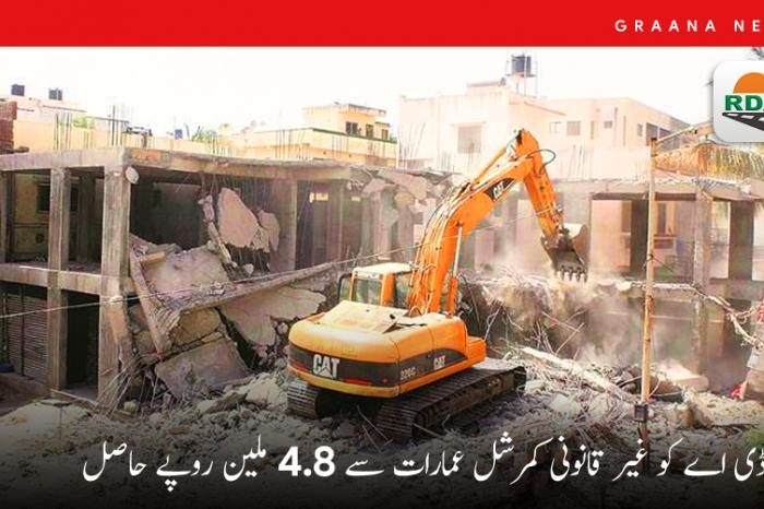 آر ڈی اے کو غیر قانونی کمرشل عمارات سے 4.8 ملین روپے حاصل