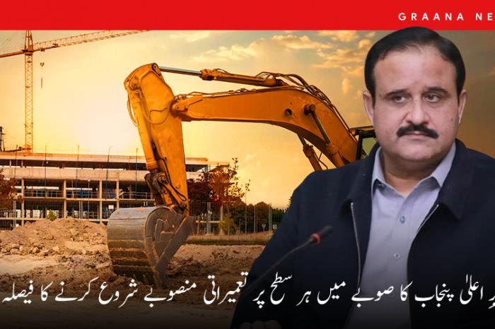 وزیرِ اعلیٰ پنجاب کا صوبے میں ہر سطح پر تعمیراتی منصوبے شروع کرنے کا فیصلہ