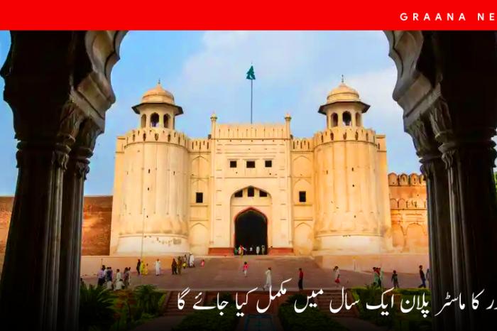 لاہور کا ماسٹر پلان ایک سال میں مکمل کیا جائے گا