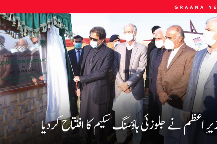 وزیرِ اعظم نے جلوزئی ہاؤسنگ سکیم کا افتتاح کردیا