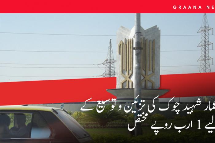 عمار شہید چوک کی تزئین و توسیع کے لیے 1 ارب روپے مختص