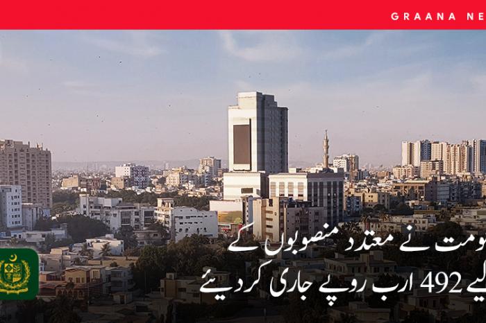 حکومت نے معتدد منصوبوں کے لیے 492 ارب روپے جاری کردیئے