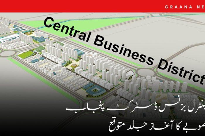 سینٹرل بزنس ڈسٹرکٹ پنجاب منصوبے کا آغاز جلد متوقع