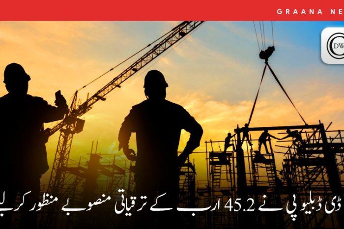 سی ڈی ڈبلیو پی نے 45.2 ارب کے ترقیاتی منصوبے منظور کرلیے