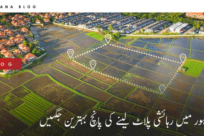 لاہور میں رہائشی پلاٹ لینے کی پانچ بہترین جگہیں