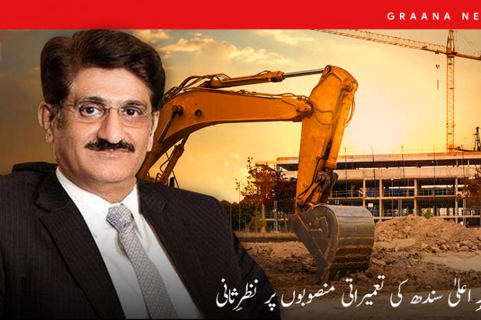 وزیرِ اعلیٰ سندھ کی تعمیراتی منصوبوں پر نظرِثانی