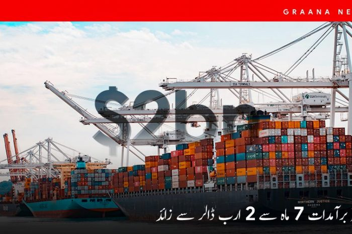 مُلکی برآمدات 7 ماہ سے 2 ارب ڈالر سے زائد
