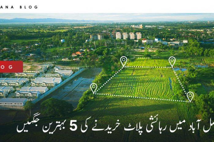 فیصل آباد میں رہائشی پلاٹ خریدنے کی 5 بہترین جگہیں
