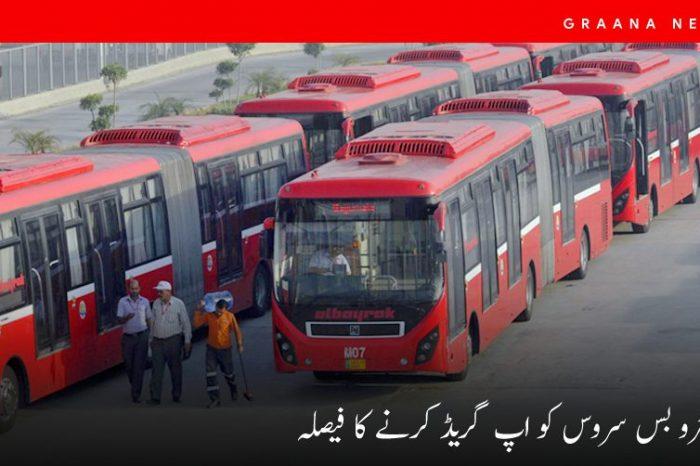 میٹرو بس سروس کو اپ گریڈ کرنے کا فیصلہ