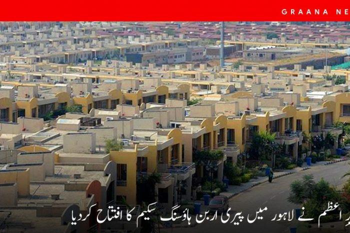 وزیرِ اعظم نے لاہور میں پیری اربن ہاؤسنگ سکیم کا افتتاح کردیا