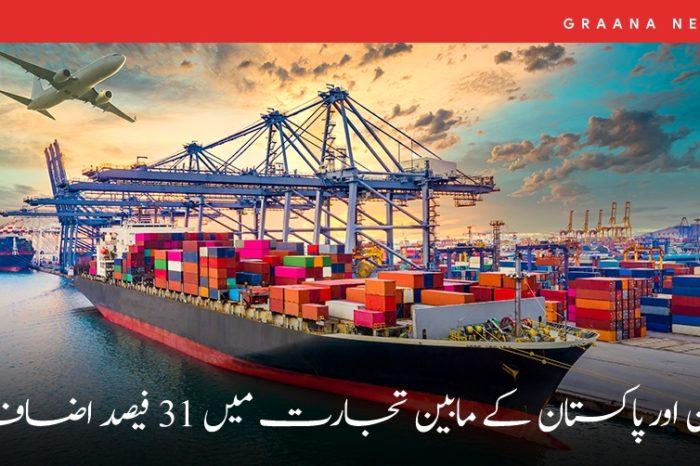 چین اور پاکستان کے مابین تجارت میں 31 فیصد اضافہ