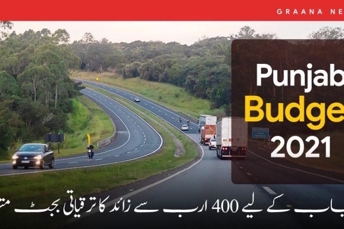 پنجاب کے لیے 400 ارب سے زائد کا ترقیاتی بجٹ متوقع