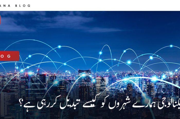 ٹیکنالوجی ہمارے شہروں کو کیسے تبدیل کررہی ہے؟