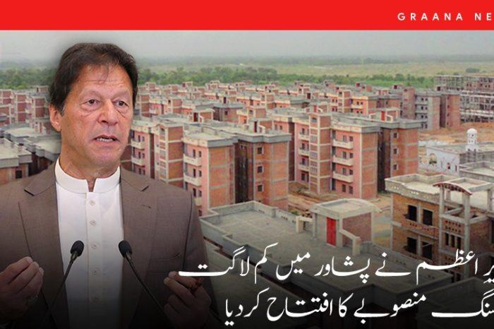 وزیرِ اعظم نے پشاور میں کم لاگت ہاؤسنگ منصوبے کا افتتاح کردیا
