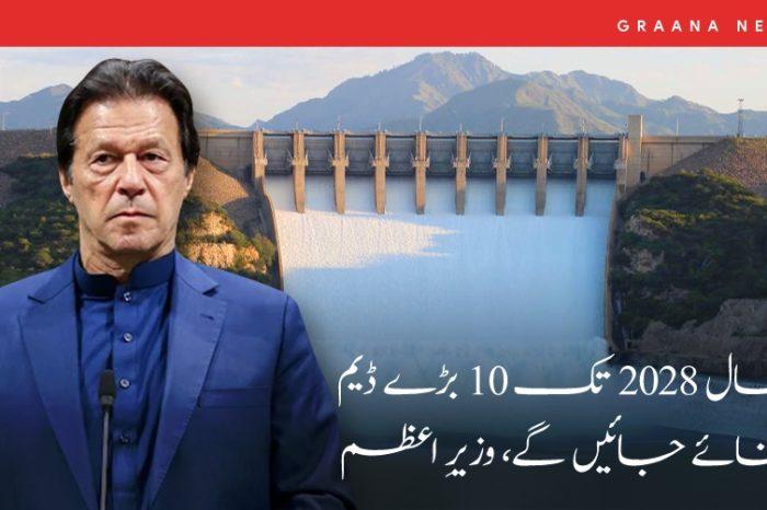 سال 2028 تک 10 بڑے ڈیم بنائے جائیں گے، وزیرِ اعظم
