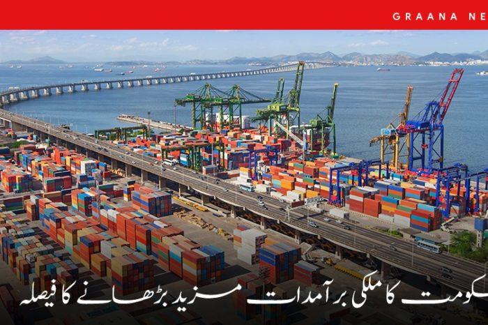 حکومت کا ملکی برآمدات مزید بڑھانے کا فیصلہ