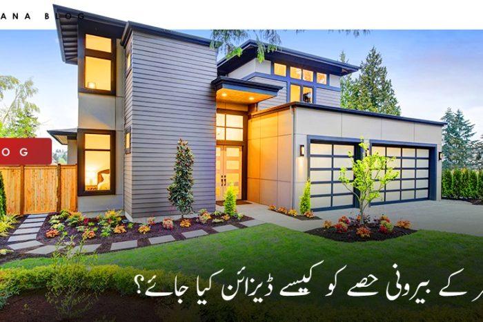 گھر کے بیرونی حصے کو کیسے ڈیزائن کیا جائے؟